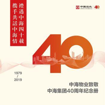 中海物业致敬中海集团40周年纪念册电子刊物