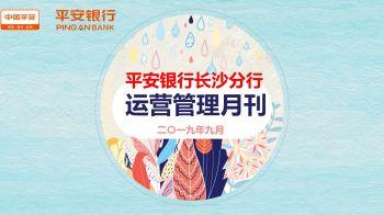 【長沙分行運營管理月刊】-2019年9月 電子雜志制作平臺