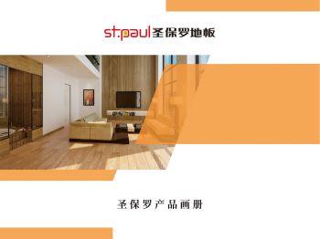 圣保罗木业SPC产品册