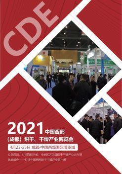 2021中国西部(成都)烘干、干燥产业博览会(CDE)邀请函【刘妙权13044243240】电子画册
