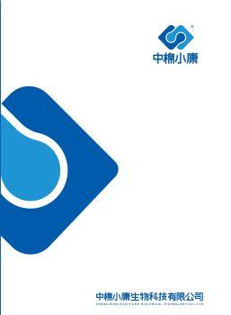 中棉小康2020年产品手册 电子书制作平台