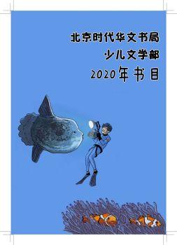 2020北京时代华文书局-少儿文学部书目宣传画册