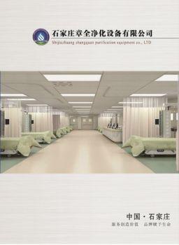 净化设备净化工程公司设计的画册