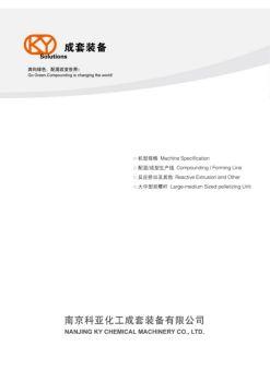 南京科亚化工成套装备有限公司电子画册