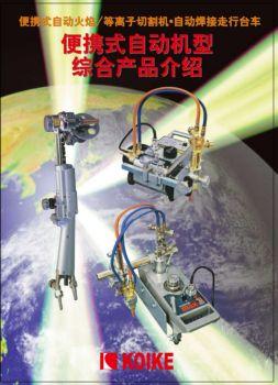 小池酸素---小型机新版画册