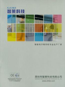 智萊科技電子寄存宣傳圖冊