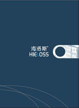 海洛斯国际集团净水器招商加盟画册