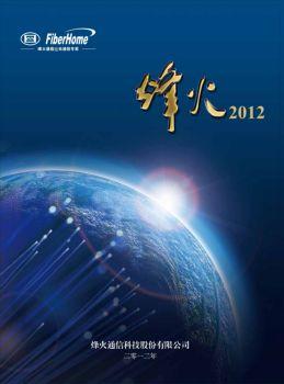 东山照明工业照明产品画册