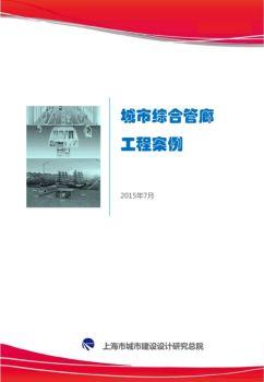 城市综合管廊工程案例画册介绍