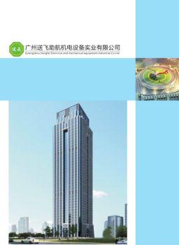 广州送飞助航机电设备实业有限公司-画册