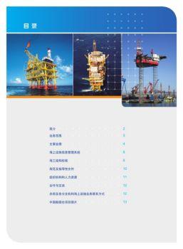CCS-海洋工程宣传画册