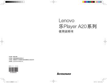 联想乐Player A20 系列使用指南电子画册
