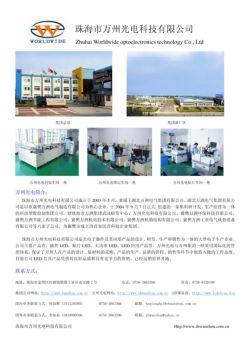 珠海市万州光电科技有限公司LED照明产品画册资料