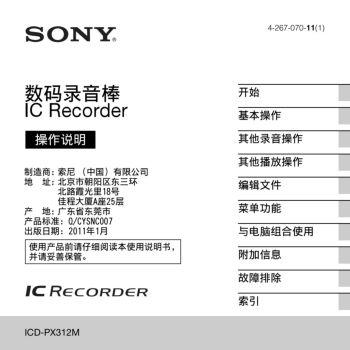 索尼录音笔ICD-PX312M操作说明电子书