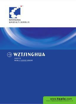 溫州清華電子工程有限公司產品樣本電子畫冊