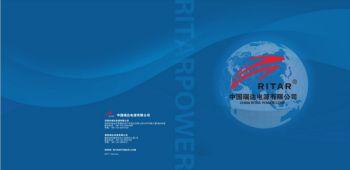 中国瑞达电源有限公司画册