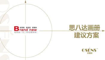 欧赛斯十大培训机构之思八达品牌设计画册设计项目方案案例