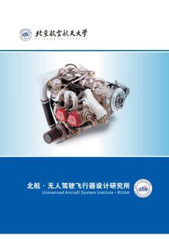 北京航空航天大学3584无人驾驶实验室画册