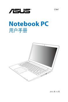 华硕笔记本X402CA X502CA用户手册
