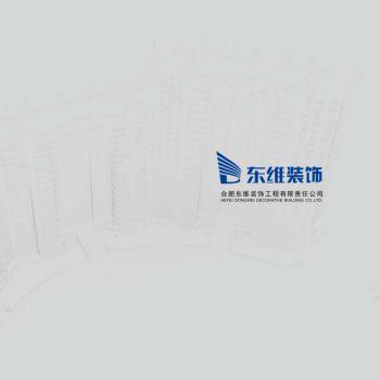 东维装饰门窗公司画册