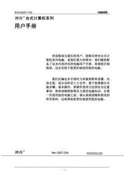 神舟台式电脑用户手册