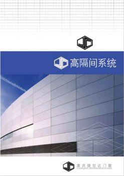 重庆捷世达高隔间系统宣传画册