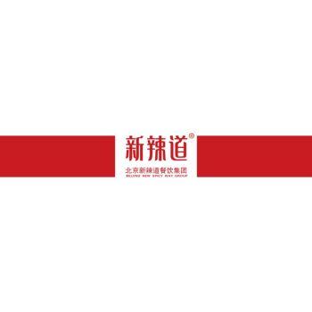 北京新辣道餐饮集团画册