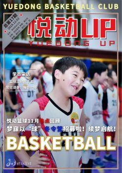 悅動UP電子周刊2019.12.02(第17期),在線電子畫冊,期刊閱讀發布