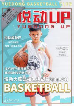 悦动UP电子周刊2019.10.14(第10期) 电子书制作软件