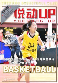 悦动UP电子周刊2019.11.18(第15期) 电子书制作软件