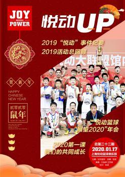悦动UP电子周刊2020.01.17(第22期) 电子书制作软件