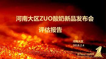 河南大区豫南RBU驻马店市场ZUO酸奶新品发布会报告(1)电子宣传册