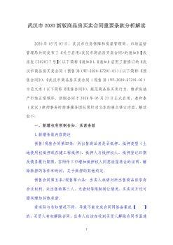 武汉市2020新版商品房买卖合同重要条款分析解读(定稿)电子书