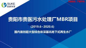 案例介绍-贵阳市贵医污水处理厂MBR项目电子宣传册