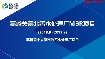 案例介绍-嘉峪关嘉北污水处理厂MBR项目电子画册