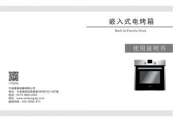 卡亿208电烤箱说明书电子宣传册