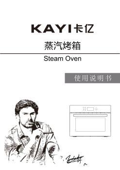 KAYI卡亿蒸烤一体机KY-809F电子刊物