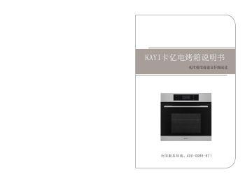 KAYI卡亿A01烤箱电子书