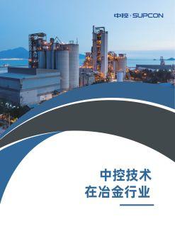 中控技术在冶金行业,在线数字出版平台