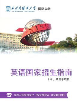 2018西安外国语大学国际学院英语类国家留学招生简章电子宣传册