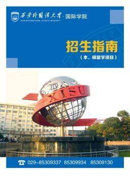 2018西安外国语大学国际学院小语种国家留学招生简章电子宣传册