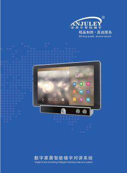 安居乐智能楼宇对讲电子宣传册