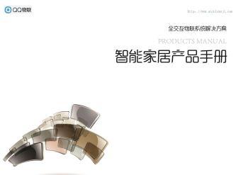 安居乐智能家居产品手册