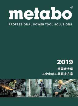 2019年麦太保产品目录电子杂志