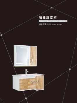 智能浴室柜