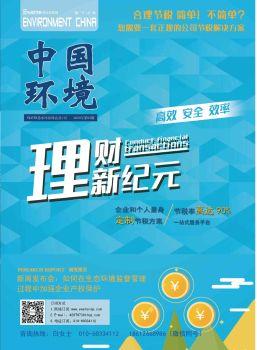 《中國環境》E訊202003 電子書制作軟件