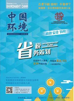 《中国环境》E讯201911 电子书制作软件