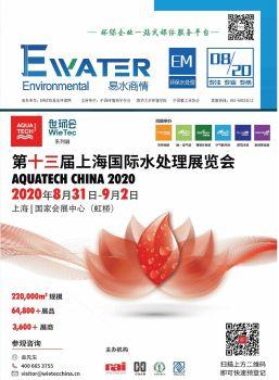 《易水商情》202008 电子书制作软件