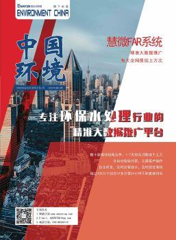 《中国环境》E讯202001 电子书制作软件