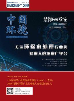 《中国环境》E讯201901 电子杂志制作平台